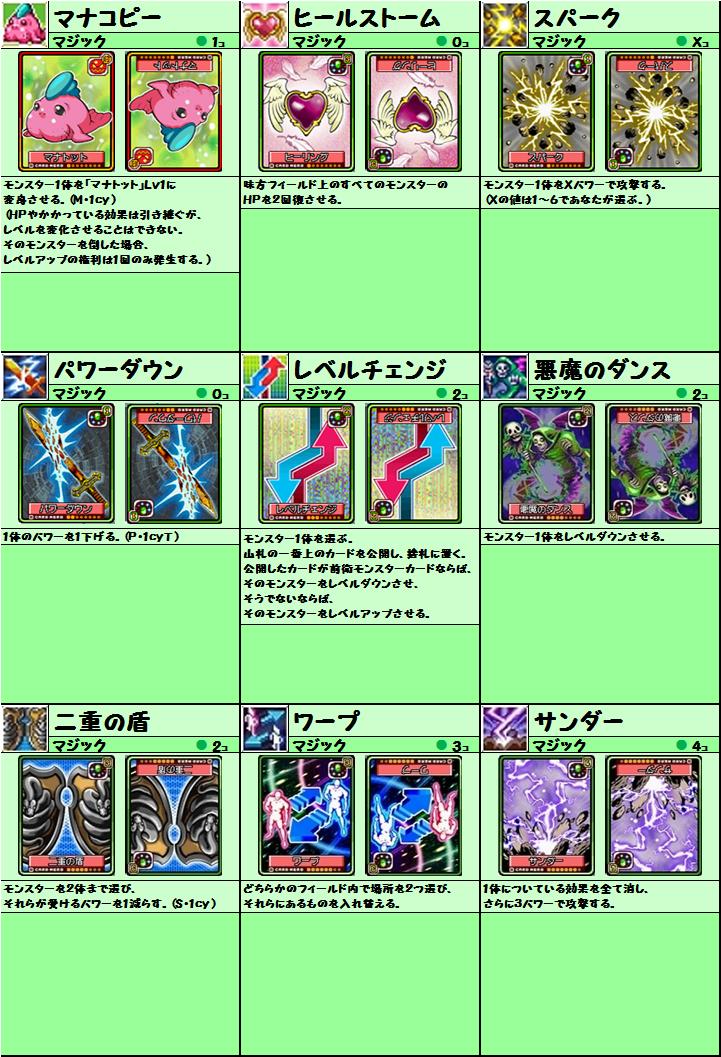 cardlist20151012_12.png
