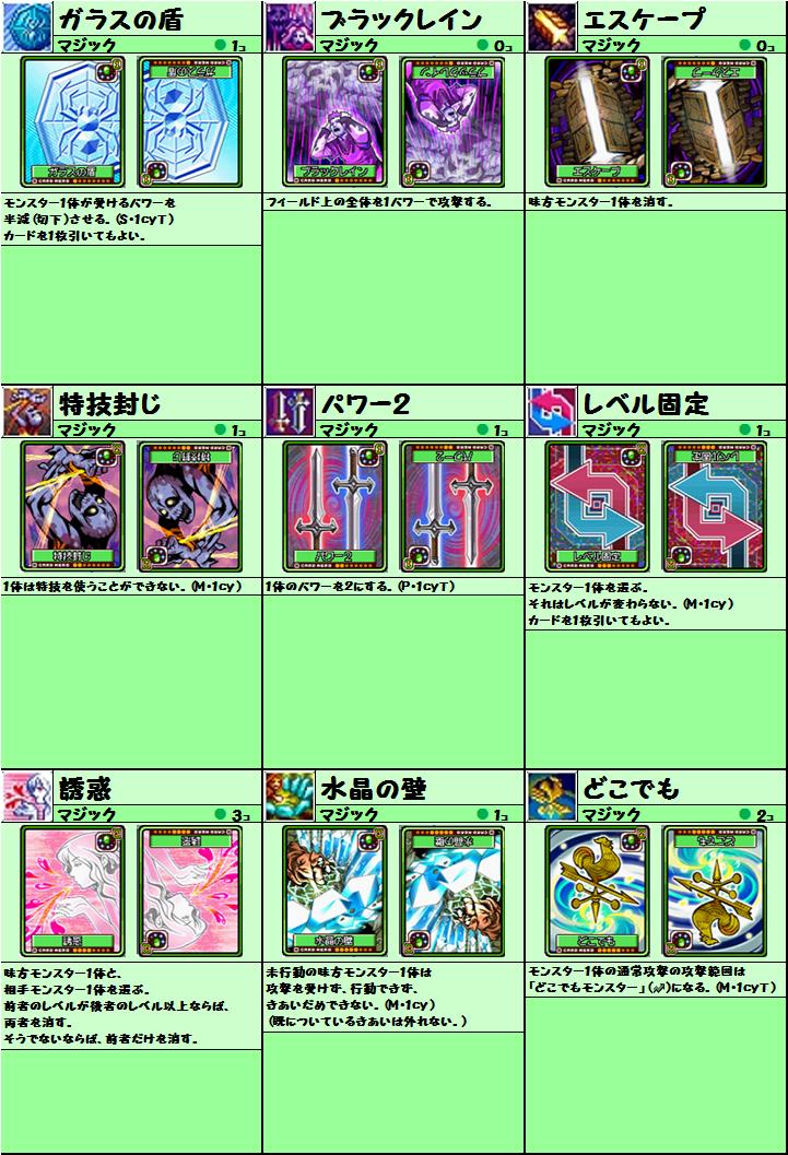 cardlist20151012_13_01.png