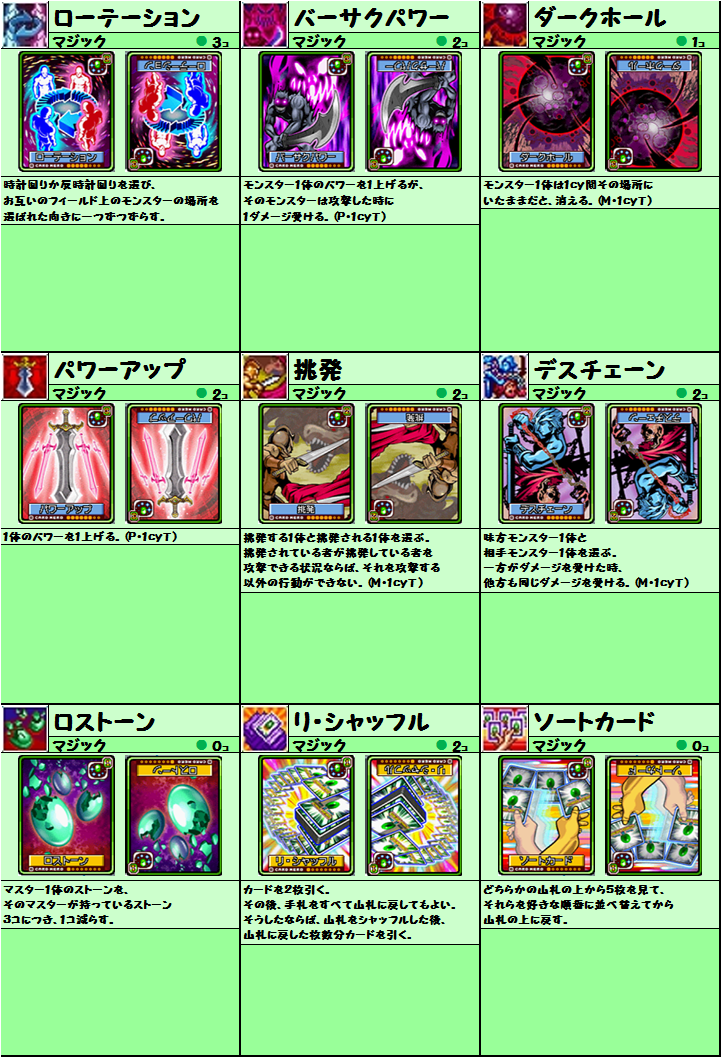 cardlist20151012_15.png