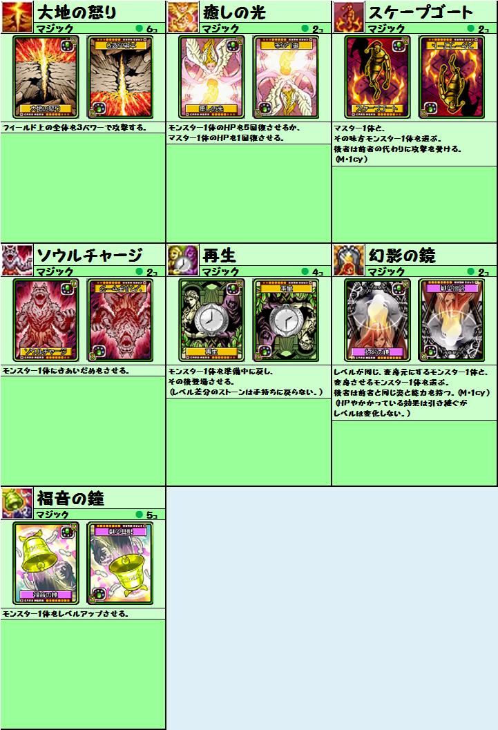 cardlist20151012_17.png