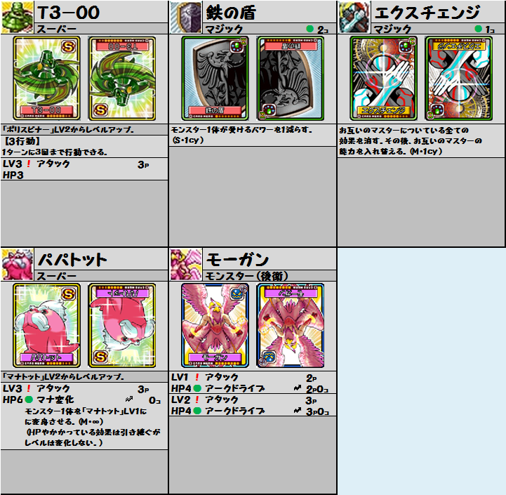 cardlist20151012_18.png