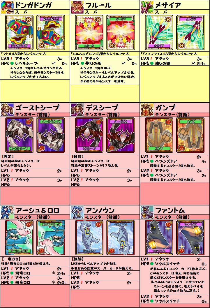 cardlist20151012_c1.png
