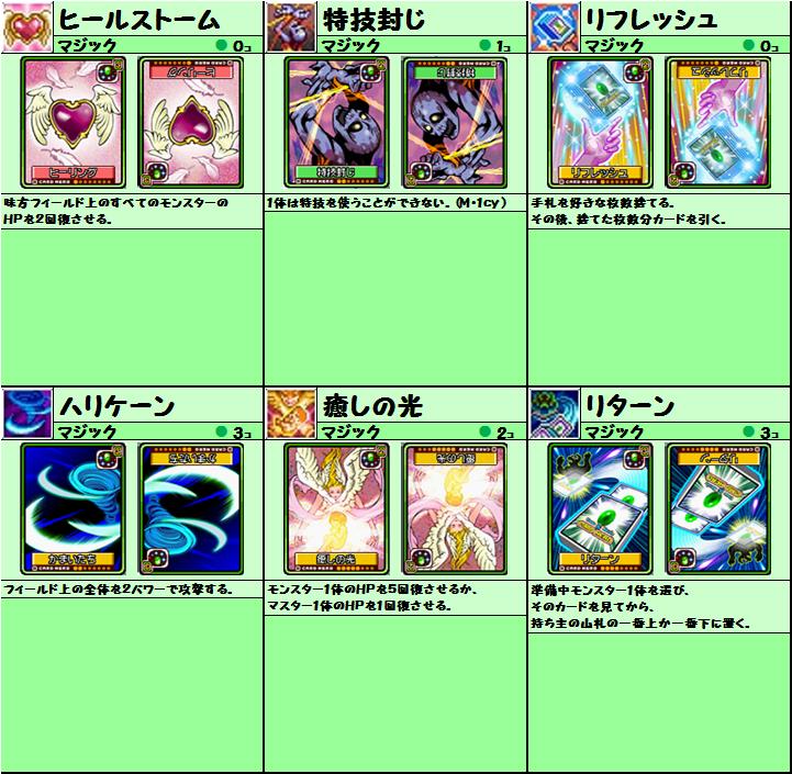 cardlist20151012_c3.png