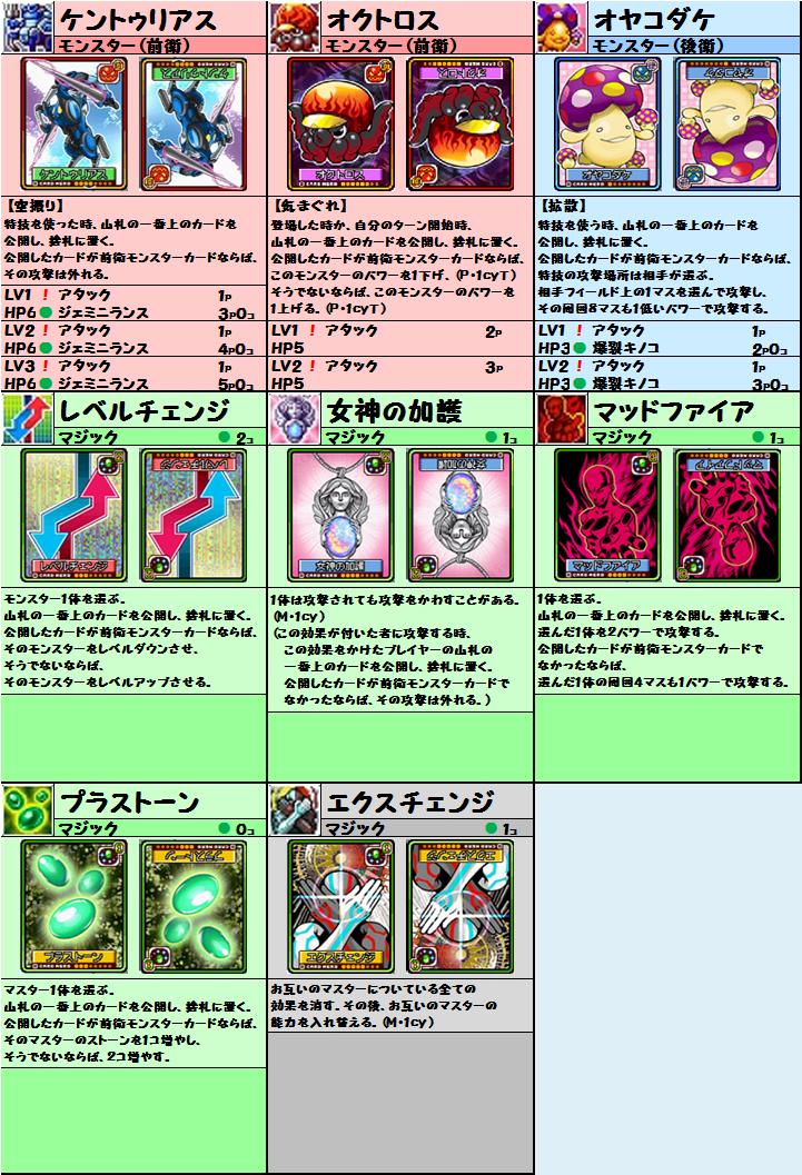 cardlist20151012_c4_01.png