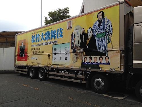 松竹トラック2015