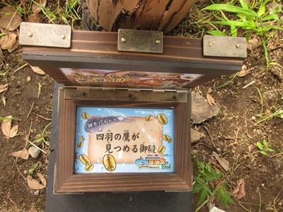 2015_0920徳川埋蔵金0047