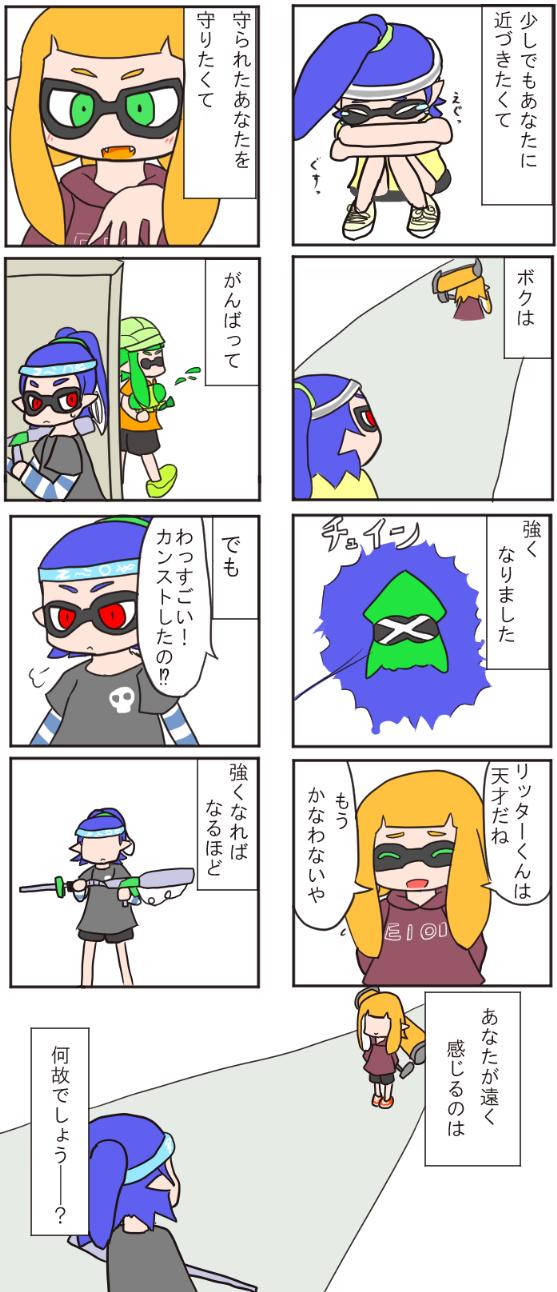 ダイナモリッター2