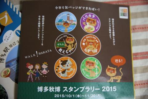 20151004stamp1.jpg