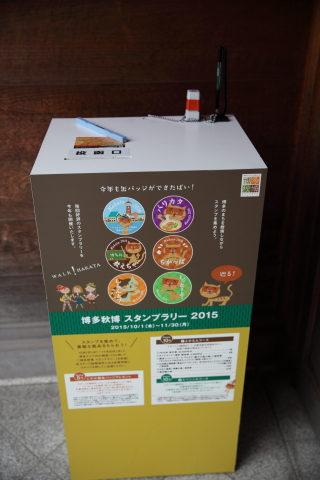 20151004stamp3.jpg