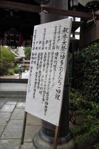 20151012hakataokunchi1.jpg