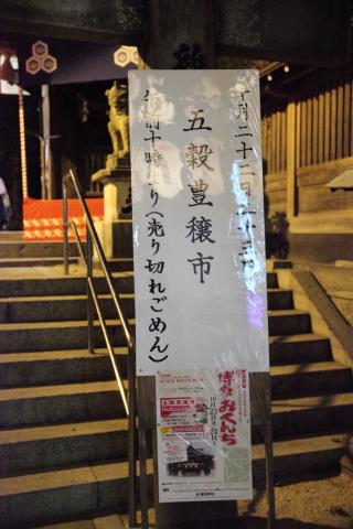 20151012hakataokunchi2.jpg