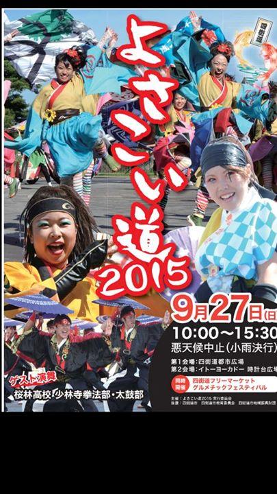 よさこい道2015