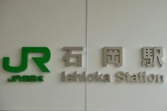 Ishioka station_14