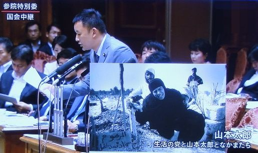 8月25日、山本太郎・参院質疑