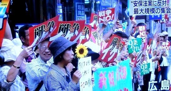 広島・安保法案反対デモ
