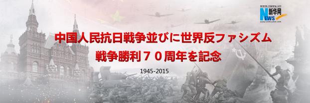 中国戦争勝利70年