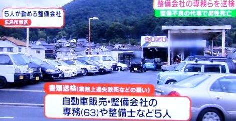 広島市東区・車整備会社