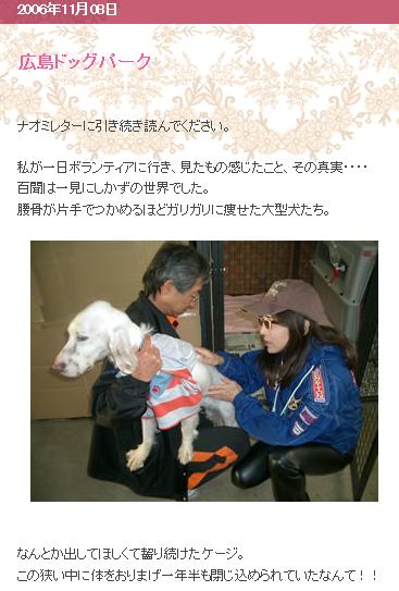 川島なおみ ドッグパーク1