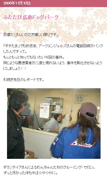 川島なおみ ドッグパーク2