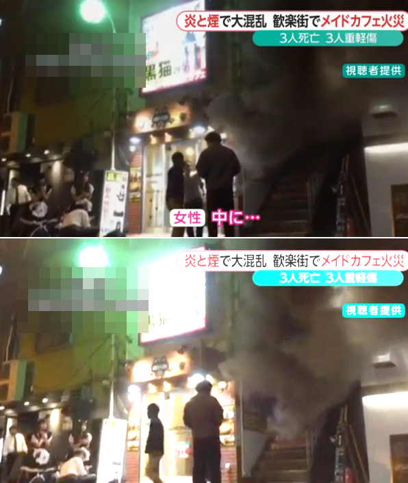 広島メイドカフェ火災の瞬間