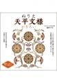 Designs tenpyokagirohi2015.jpg