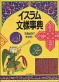 Designs islam1989kawade.jpg