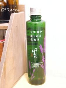 モニプラ-化粧水(ほまれ)2