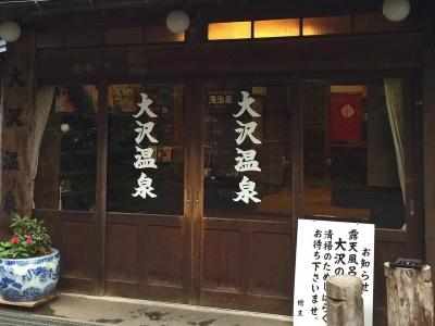 大沢温泉1