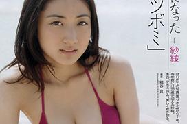 紗綾 大人になった「ツボミ」