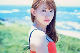 小嶋陽菜 真夏の憧れ