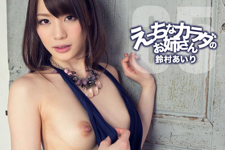 えっちなカラダのえっちなお姉さん 35 鈴村あいり