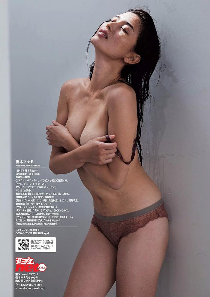 橋本マナミ 画像 8