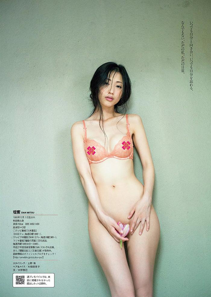 壇蜜 画像 7