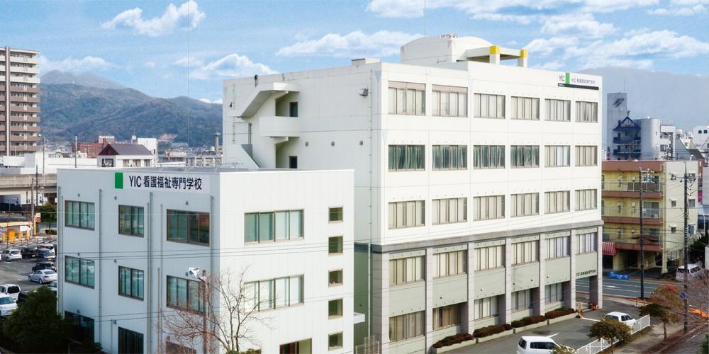 YIC看護福祉専門学校