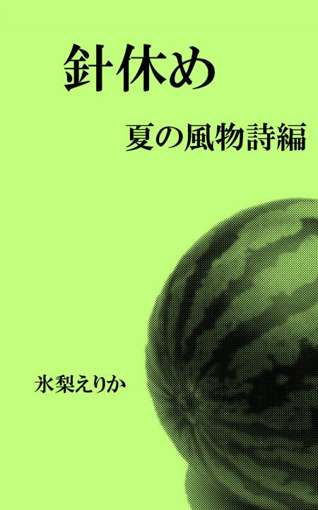 針休め夏の風物詩編