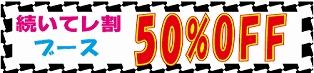 50OFF_20151015131543dea.jpg