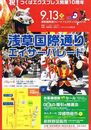 エイサーパレード 2015