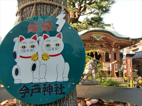 今戸神社は招き猫で売出中