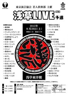 2015_8_29_toyokan_asakusa-live.jpg