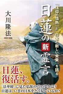 日蓮の新霊言