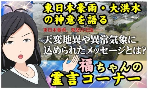 福ちゃん洪水