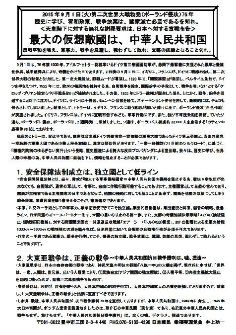 2015年9月1日(火)第二次世界大戦勃発(ポーランド侵攻)76年 歴史に学び、宥和政策、戦争放棄は、國家滅亡必至であるを知れ。<天皇陛下に対する無礼な謝罪要求は、日本へ対する宣戦布告>最大の仮想敵國は、中華人民共和国 反戦平和を唱え、軍事力、戦争を忌避し、戦わずして敗れ、支那の奴隷となること勿れ。