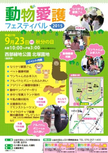 2016動物愛護フェス