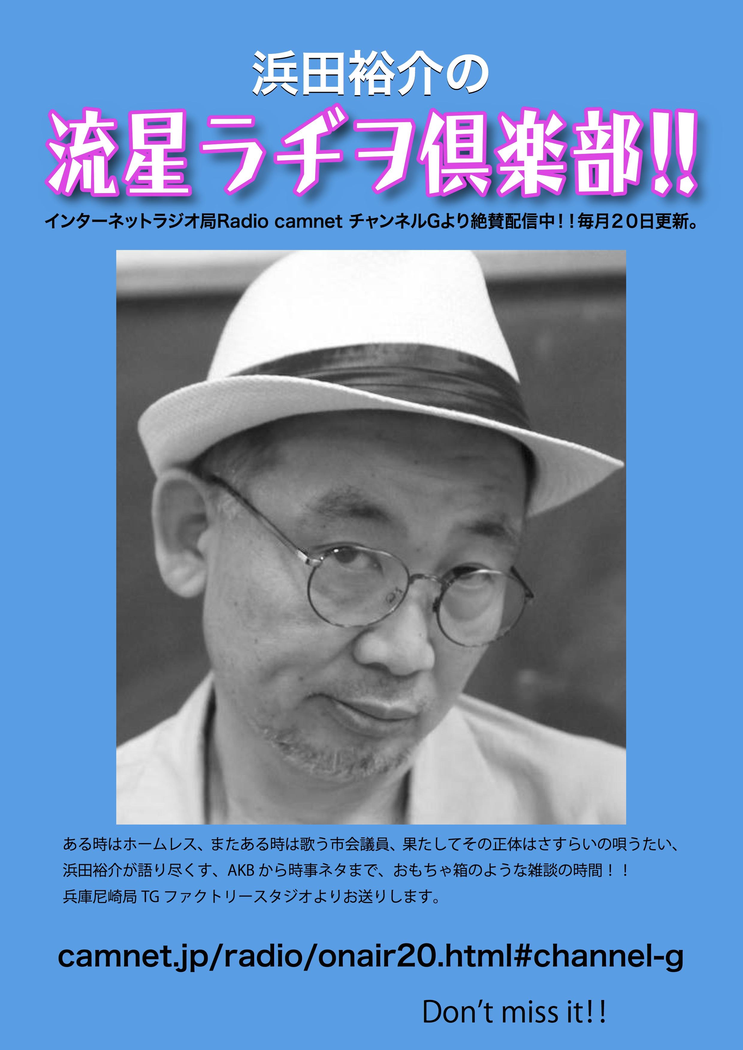 ラジオ倶楽部背景青 コピー
