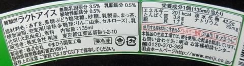 北海道あずき抹茶氷