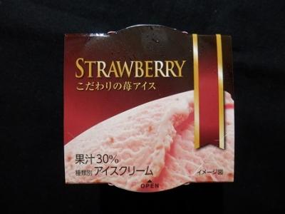 こだわりの苺アイス