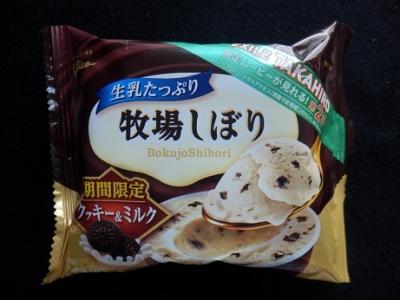 牧場しぼりクッキー&ミルク