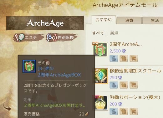 archeage 2015-08-18-2