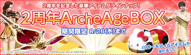 archeage 2015-08-18-7