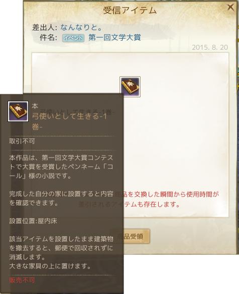 archeage 2015-08-28-1